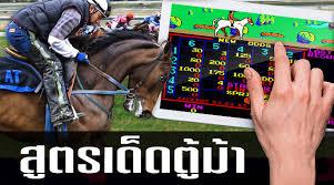 เกมตู้ม้าออนไลน์