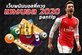 แทงบอล 2020