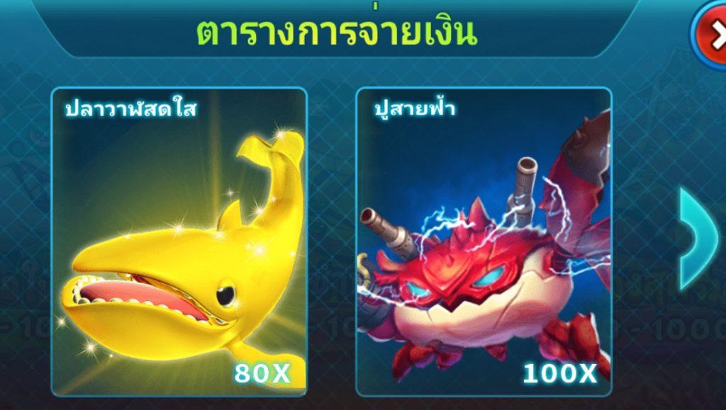 เกมยิงปลา จักรพรรดิแห่งมหาสมุทร เล่นคาสิโนออนไลน์